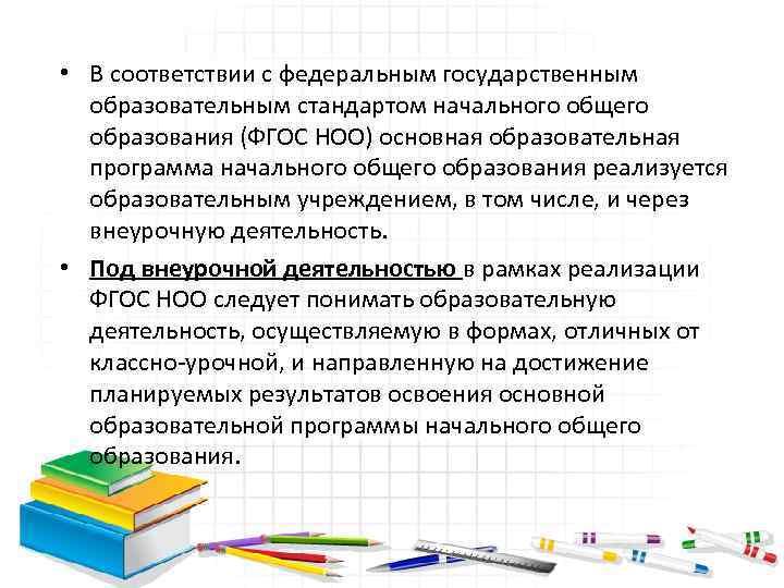 • В соответствии с федеральным государственным образовательным стандартом начального общего образования (ФГОС НОО)