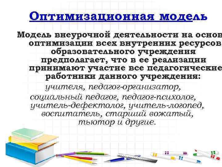 Оптимизационная модель Модель внеурочной деятельности на основ оптимизации всех внутренних ресурсов образовательного учреждения предполагает,