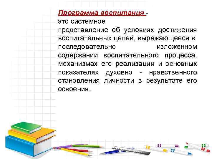 Программа воспитания это системное представление об условиях достижения воспитательных целей, выражающееся в последовательно изложенном