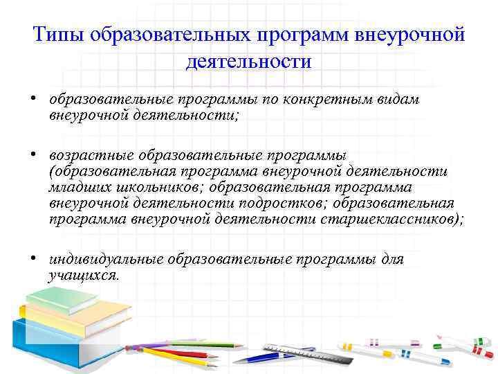 Типы образовательных программ внеурочной деятельности • образовательные программы по конкретным видам внеурочной деятельности; •