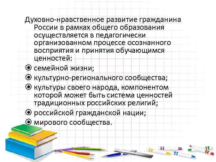 Духовно нравственное развитие гражданина России в рамках общего образования осуществляется в педагогически организованном процессе