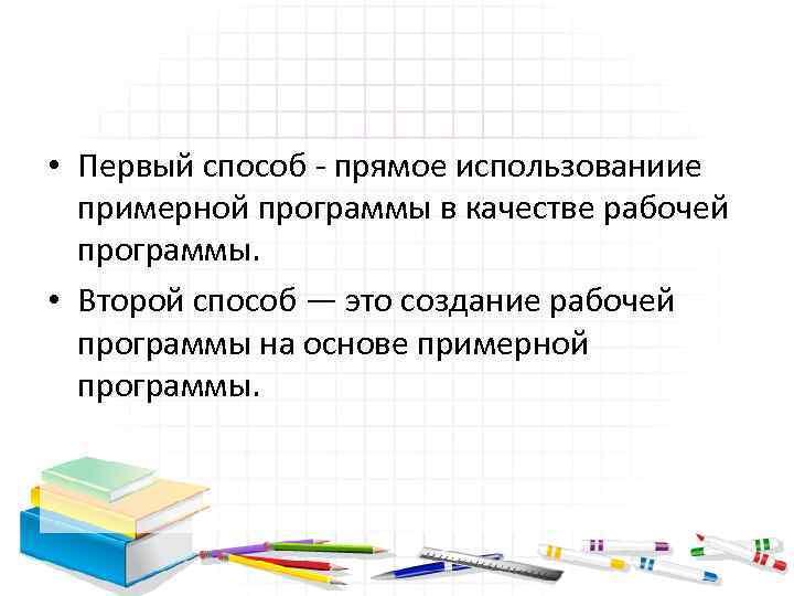 • Первый способ прямое использованиие примерной программы в качестве рабочей программы. • Второй