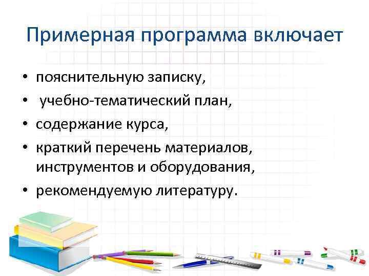 Примерная программа включает пояснительную записку, учебно тематический план, содержание курса, краткий перечень материалов, инструментов