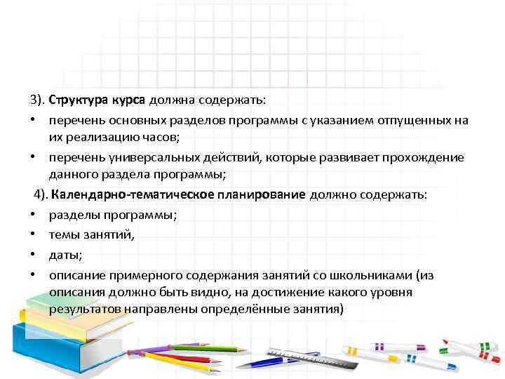 3). Структура курса должна содержать: • перечень основных разделов программы с указанием отпущенных на