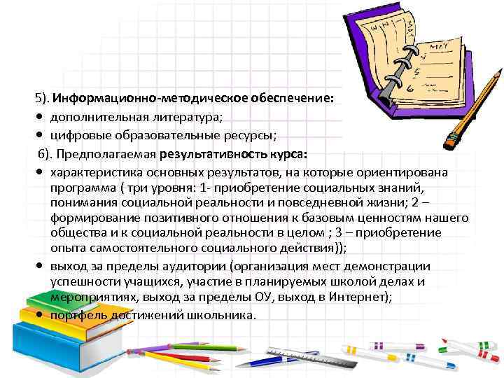 5). Информационно-методическое обеспечение: дополнительная литература; цифровые образовательные ресурсы; 6). Предполагаемая результативность курса: характеристика основных