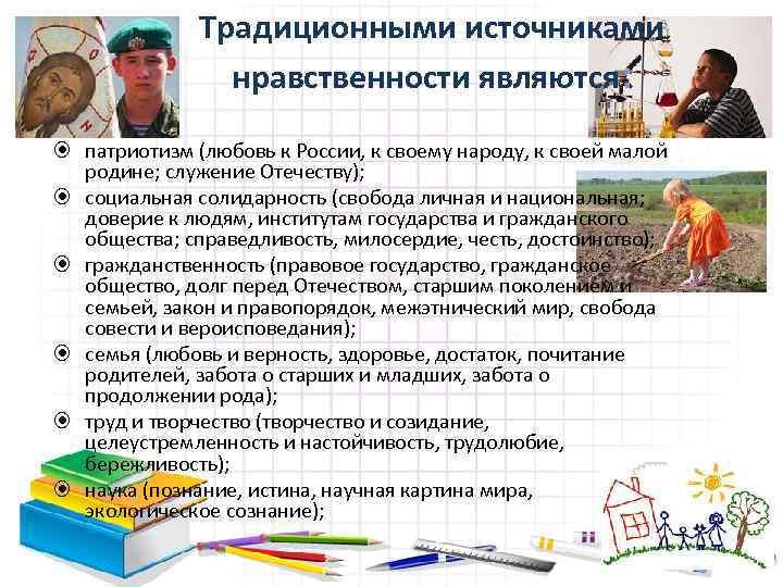 Традиционными источниками нравственности являются: патриотизм (любовь к России, к своему народу, к своей малой