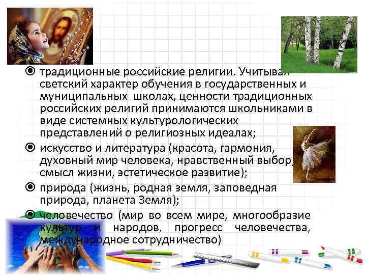 традиционные российские религии. Учитывая светский характер обучения в государственных и муниципальных школах, ценности
