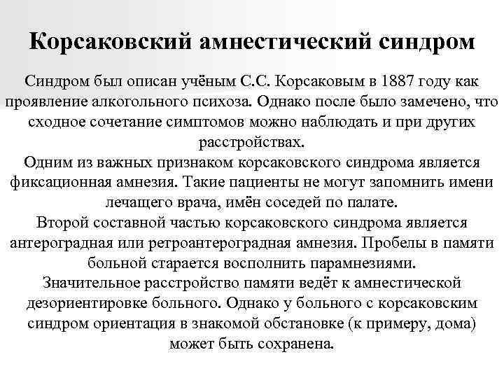 Корсаковский амнестический синдром Синдром был описан учёным С. С. Корсаковым в 1887 году как