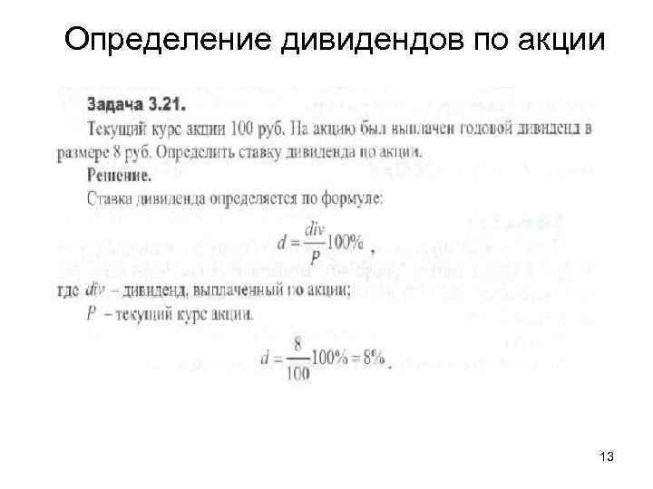 Определение дивидендов по акции 13
