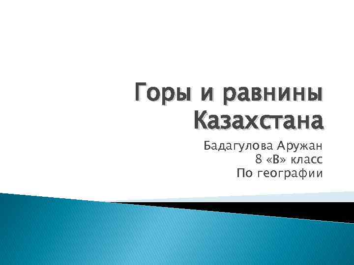 Горы и равнины Казахстана Бадагулова Аружан 8 «В» класс По географии