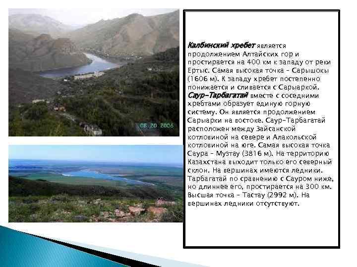Калбинский хребет является продолжением Алтайских гор и простирается на 400 км к западу от