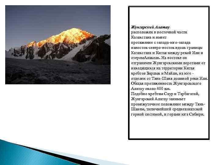 Жунгарский Алатау расположен в восточной части Казахстана и имеет протяжение с запада-юго-запада навосток-северо-восток вдоль