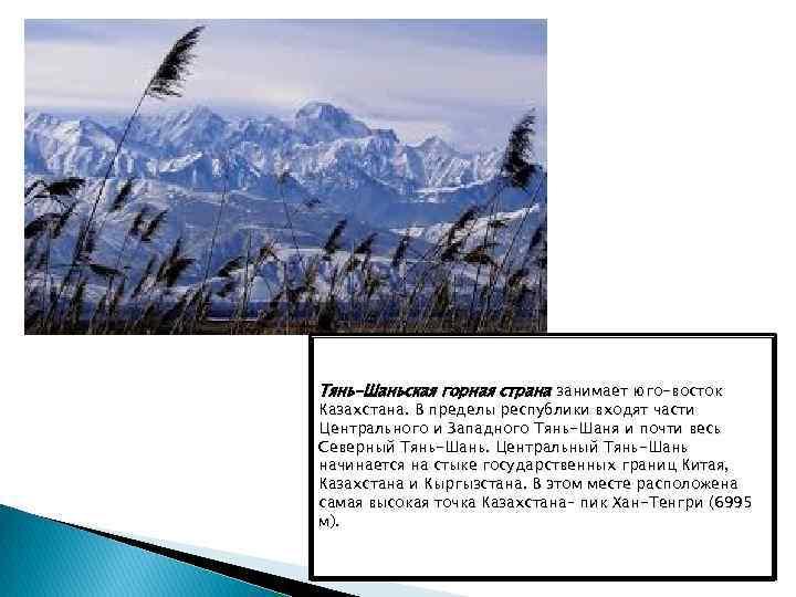 Тянь-Шаньская горная страна занимает юго-восток Казахстана. В пределы республики входят части Центрального и Западного