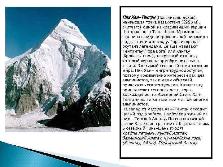 Пик Хан-Тенгри (Повелитель духов), наивысшая точка Казахстана (6995 м), считается одной из красивейших вершин