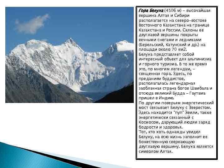 Гора Белуха (4506 м) - высочайшая вершина Алтая и Сибири располагается на северо-востоке Восточного