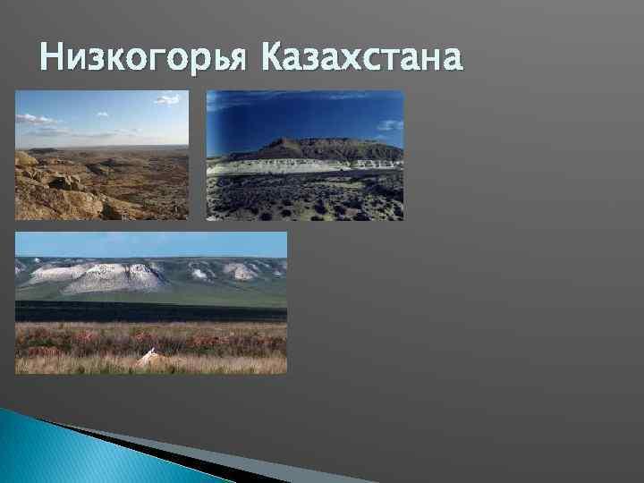 Низкогорья Казахстана