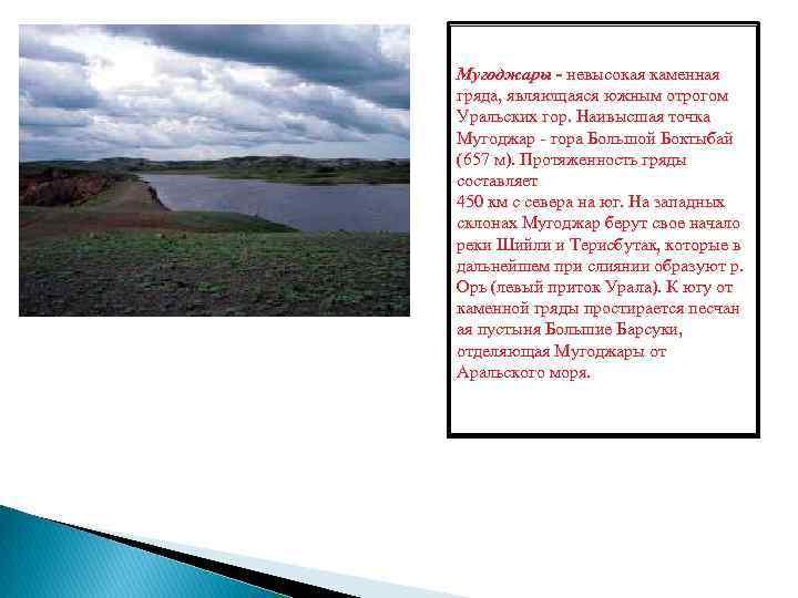 Мугоджары - невысокая каменная гряда, являющаяся южным отрогом Уральских гор. Наивысшая точка Мугоджар -