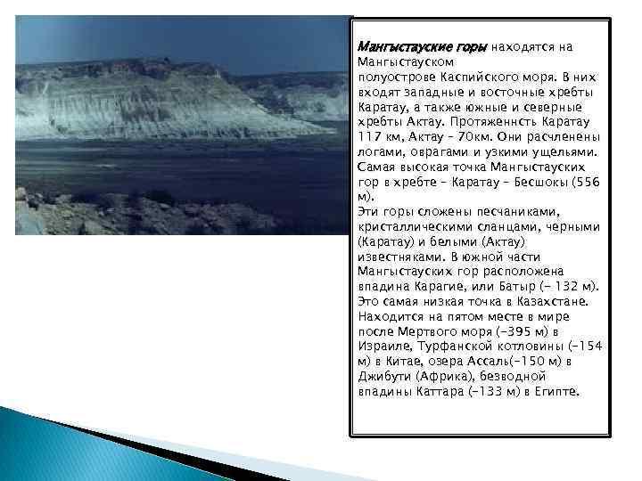 Мангыстауские горы находятся на Мангыстауском полуострове Каспийского моря. В них входят западные и восточные