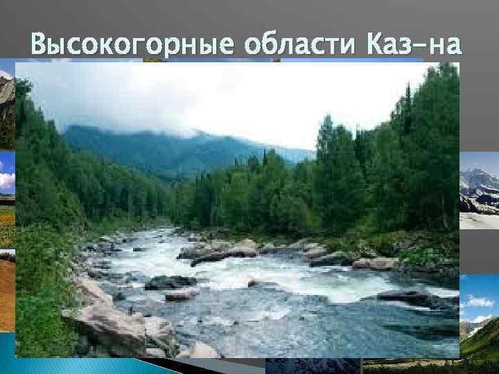 Высокогорные области Каз-на