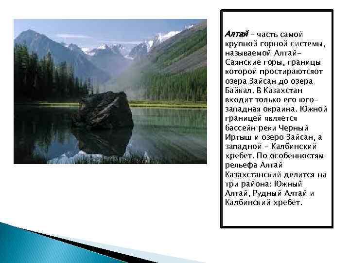 Алтай - часть самой крупной горной системы, называемой Алтай. Саянские горы, границы которой простираютсяот