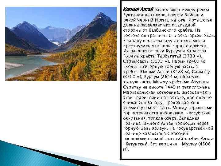 Южный Алтай расположен между рекой Бухтарма на севере, озером Зайсан и рекой Черный Иртыш