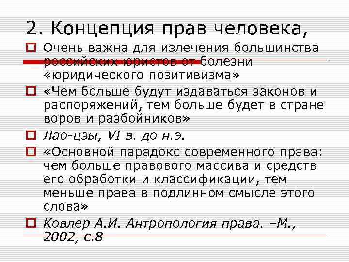 2. Концепция прав человека, o Очень важна для излечения большинства российских юристов от болезни