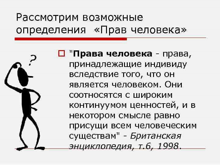 Рассмотрим возможные определения «Прав человека» o