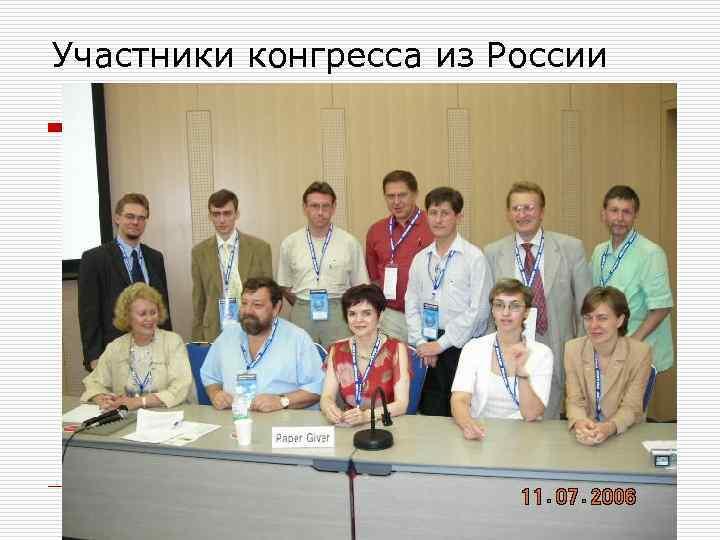 Участники конгресса из России