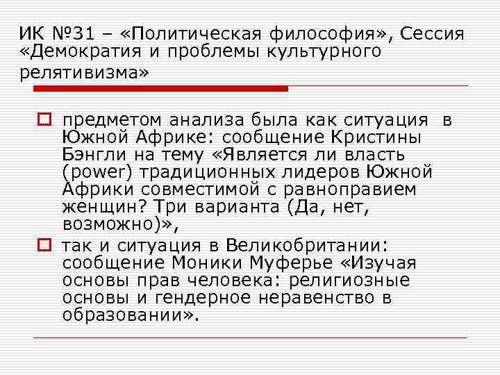 ИК № 31 – «Политическая философия» , Сессия «Демократия и проблемы культурного релятивизма» o