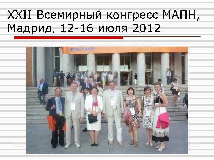 XXII Всемирный конгресс МАПН, Мадрид, 12 -16 июля 2012