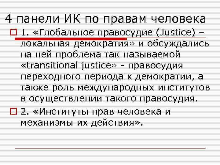4 панели ИК по правам человека o 1. «Глобальное правосудие (Justice) – локальная демократия»