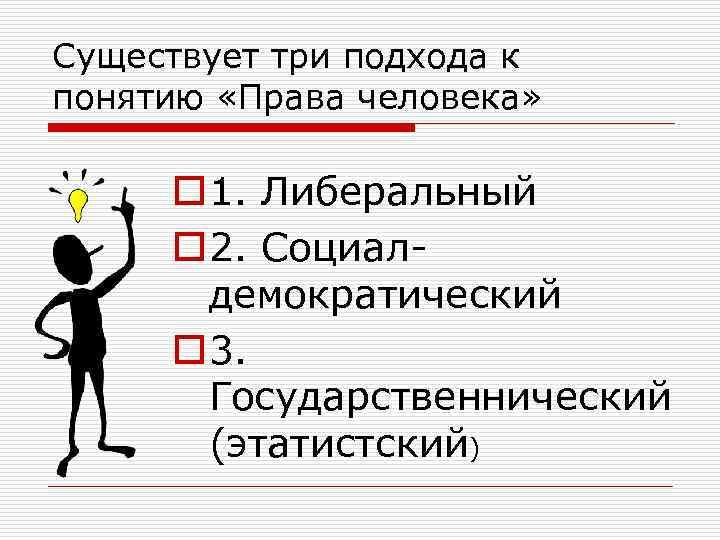 Существует три подхода к понятию «Права человека» o 1. Либеральный o 2. Социалдемократический o