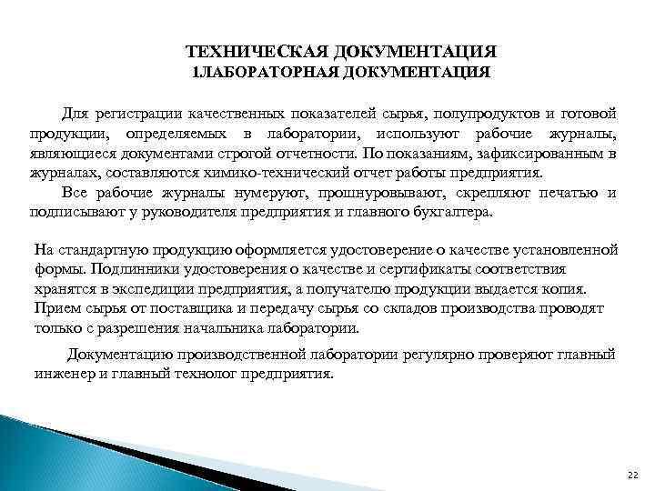 ТЕХНИЧЕСКАЯ ДОКУМЕНТАЦИЯ 1 ЛАБОРАТОРНАЯ ДОКУМЕНТАЦИЯ Для регистрации качественных показателей сырья, полупродуктов и готовой продукции,