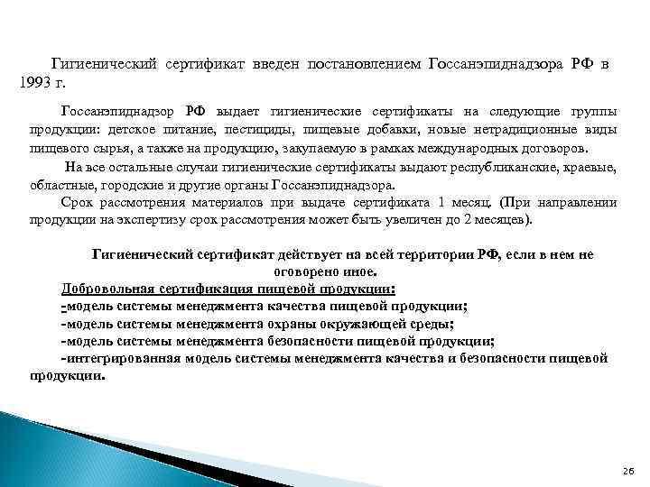 Гигиенический сертификат введен постановлением Госсанэпиднадзора РФ в 1993 г. Госсанэпиднадзор РФ выдает гигиенические сертификаты