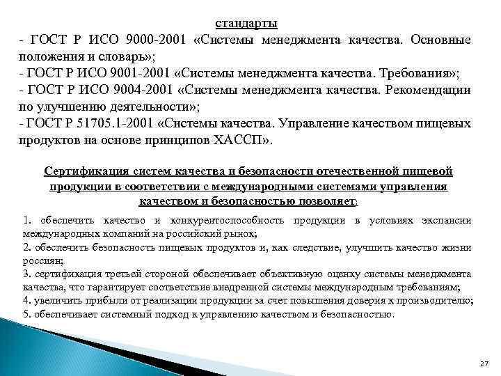 стандарты - ГОСТ Р ИСО 9000 -2001 «Системы менеджмента качества. Основные положения и словарь»