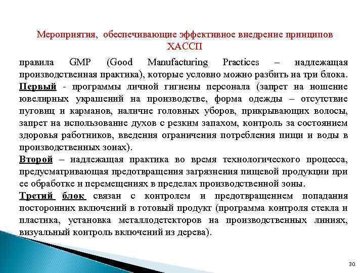 Мероприятия, обеспечивающие эффективное внедрение принципов ХАССП правила GMP (Good Manufacturing Practices – надлежащая производственная