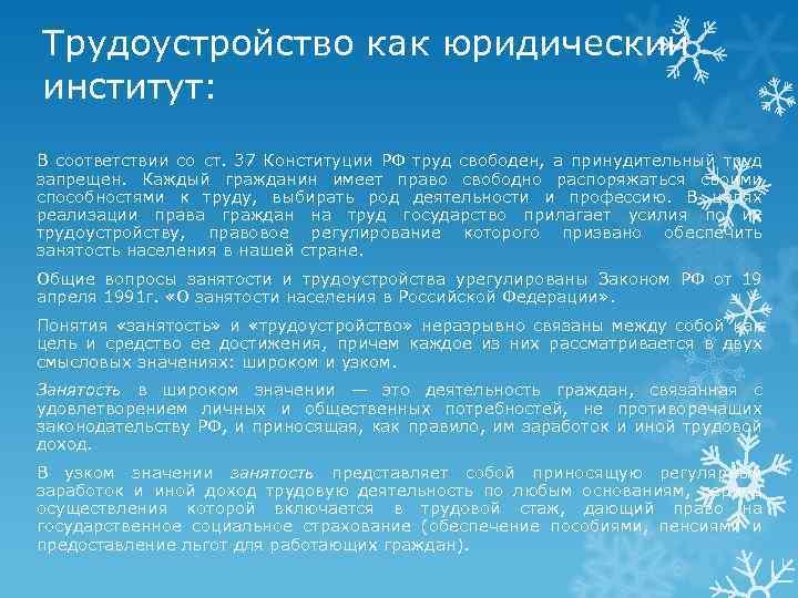 Трудоустройство как юридический институт: В соответствии со ст. 37 Конституции РФ труд свободен, а