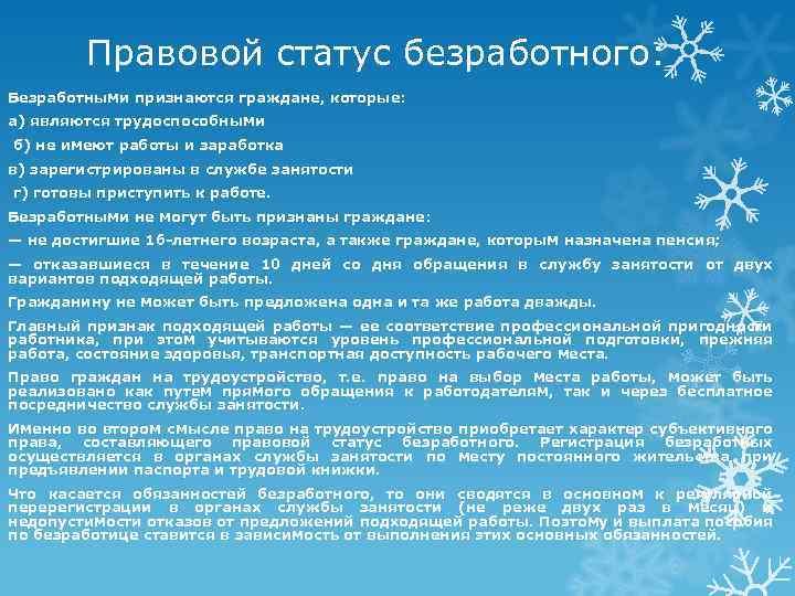 Правовой статус безработного: Безработными признаются граждане, которые: а) являются трудоспособными б) не имеют работы