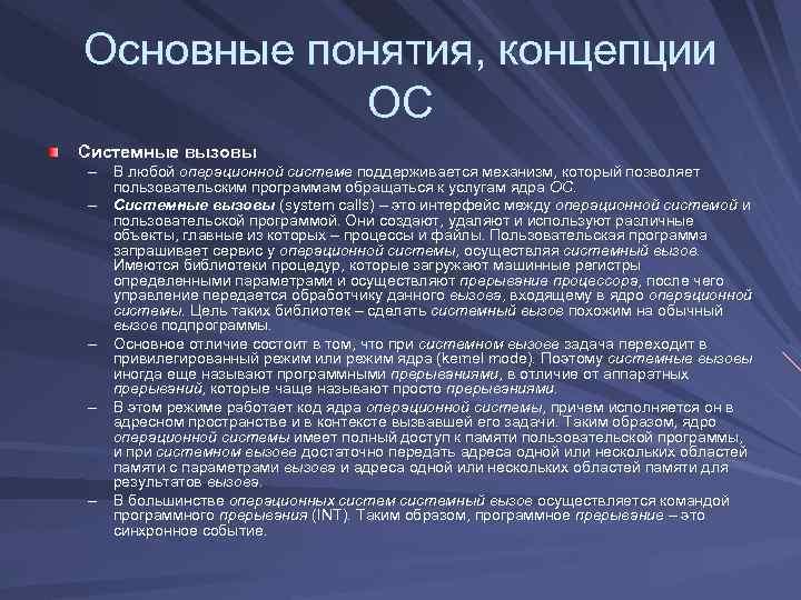 Основные понятия, концепции ОС Системные вызовы – В любой операционной системе поддерживается механизм, который