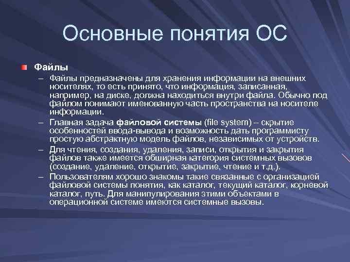 Основные понятия ОС Файлы – Файлы предназначены для хранения информации на внешних носителях, то