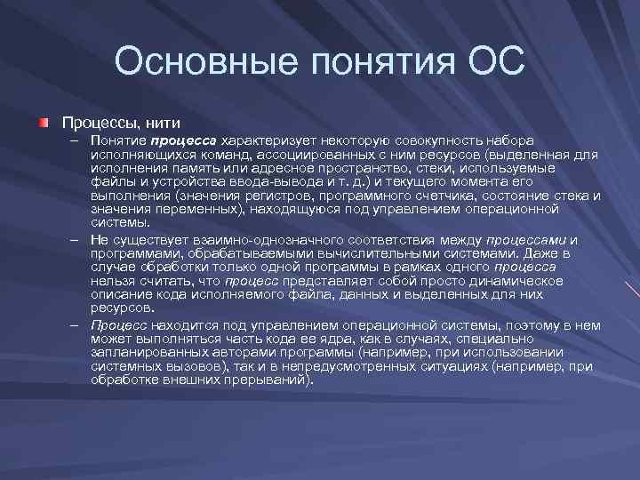 Основные понятия ОС Процессы, нити – Понятие процесса характеризует некоторую совокупность набора исполняющихся команд,