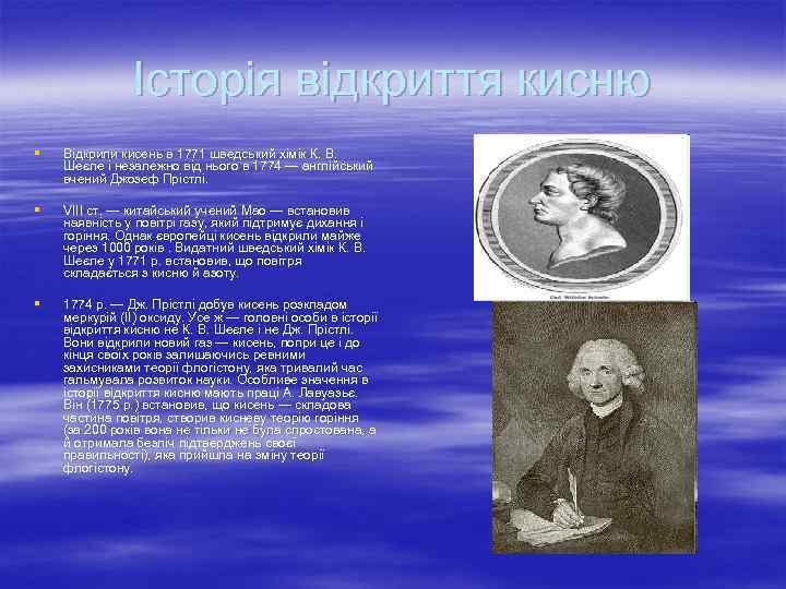 Історія відкриття кисню § Відкрили кисень в 1771 шведський хімік К. В. Шеєле і