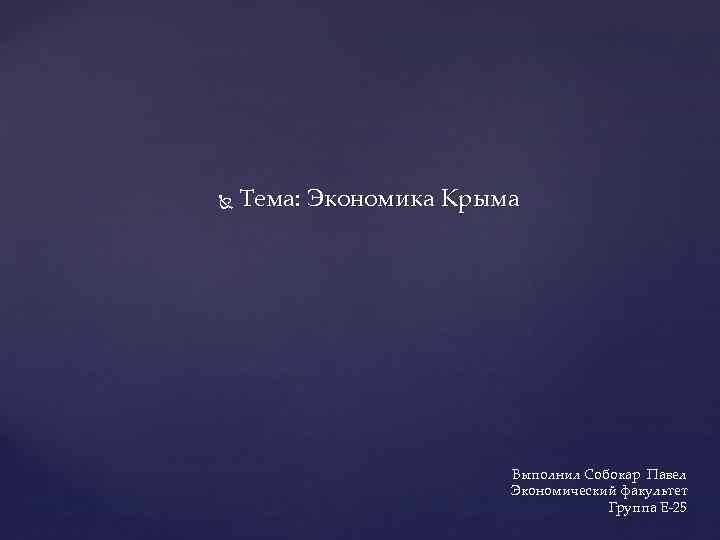 Тема: Экономика Крыма Выполнил Собокар Павел Экономический факультет Группа Е-25