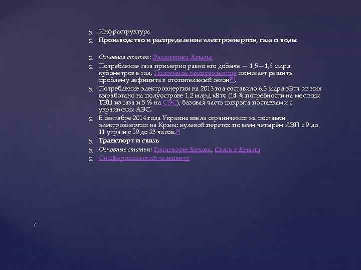 , Инфраструктура Производство и распределение электроэнергии, газа и воды Основная статья: Энергетика Крыма