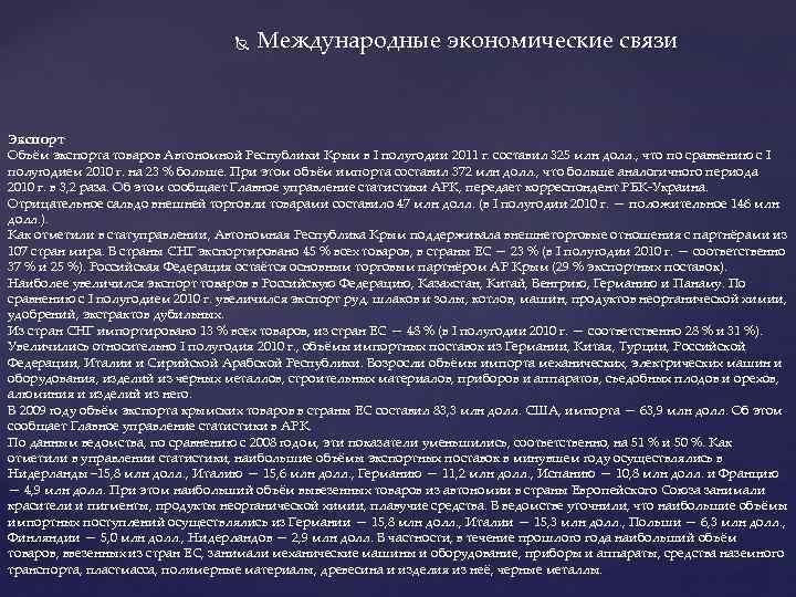 Международные экономические связи Экспорт Объём экспорта товаров Автономной Республики Крым в I полугодии