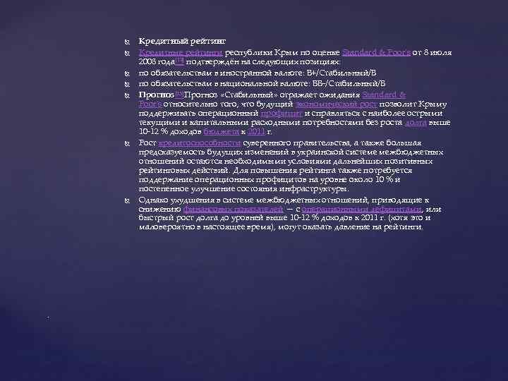 . Кредитный рейтинг Кредитные рейтинги республики Крым по оценке Standard & Poor's от
