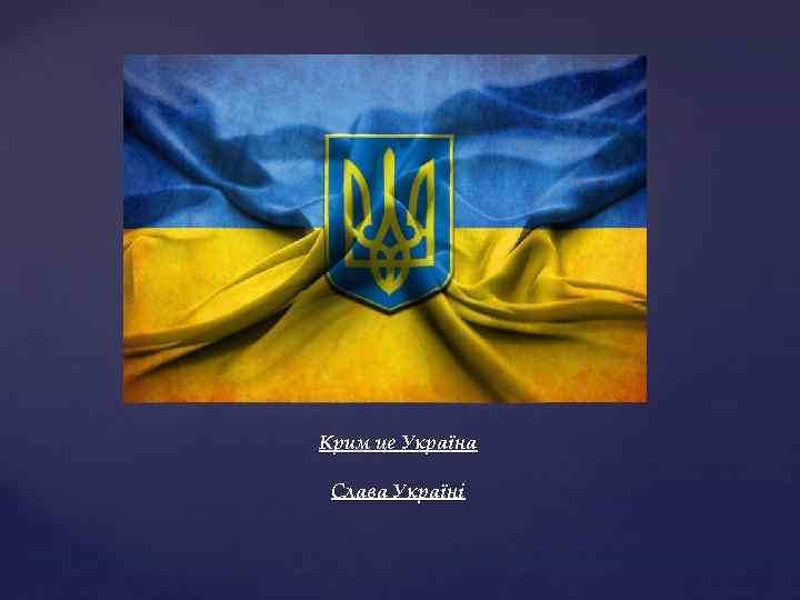 Крим це Україна Слава Україні