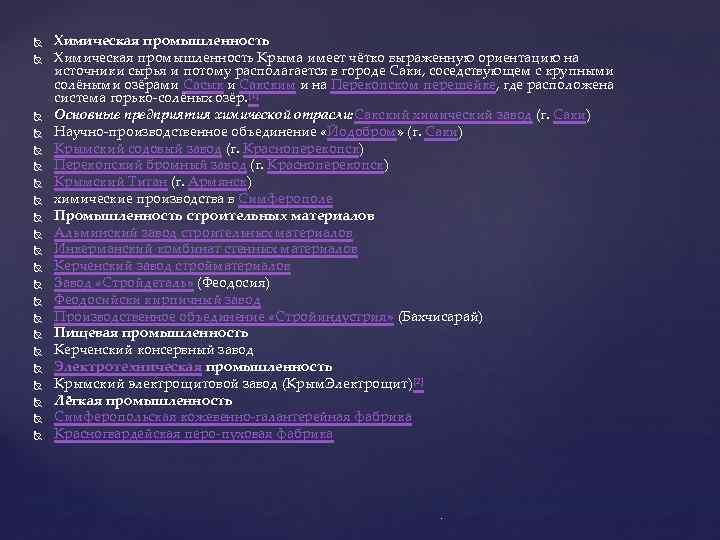 Химическая промышленность Крыма имеет чётко выраженную ориентацию на источники сырья и потому располагается