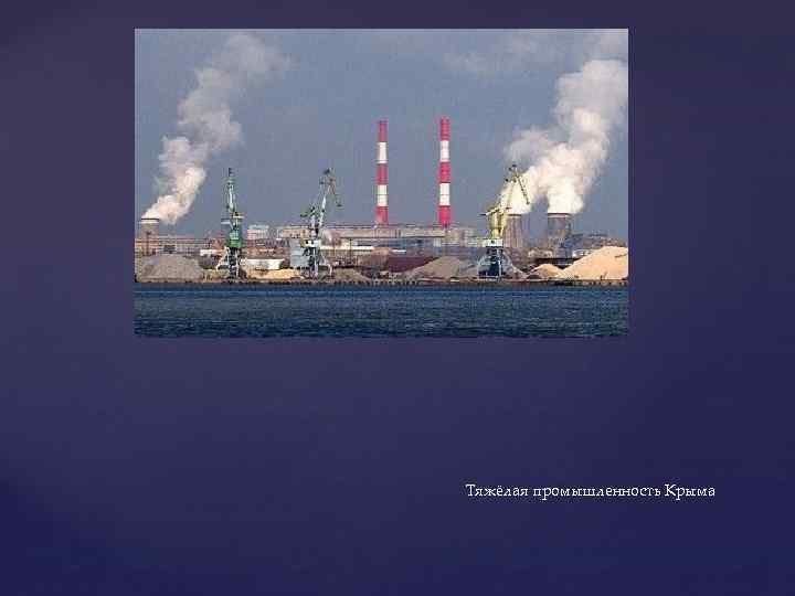 Тяжёлая промышленность Крыма
