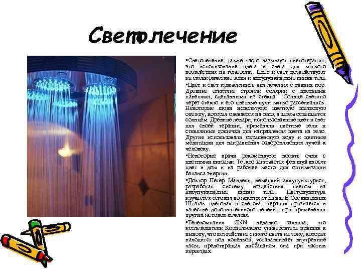 Светолечение • Светолечение, также часто называют цветотерапия, это использование цвета и света для мягкого